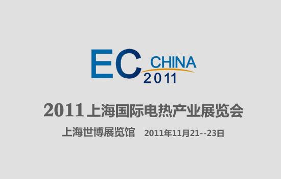 2011上海国际vwin德赢国际产业博览会